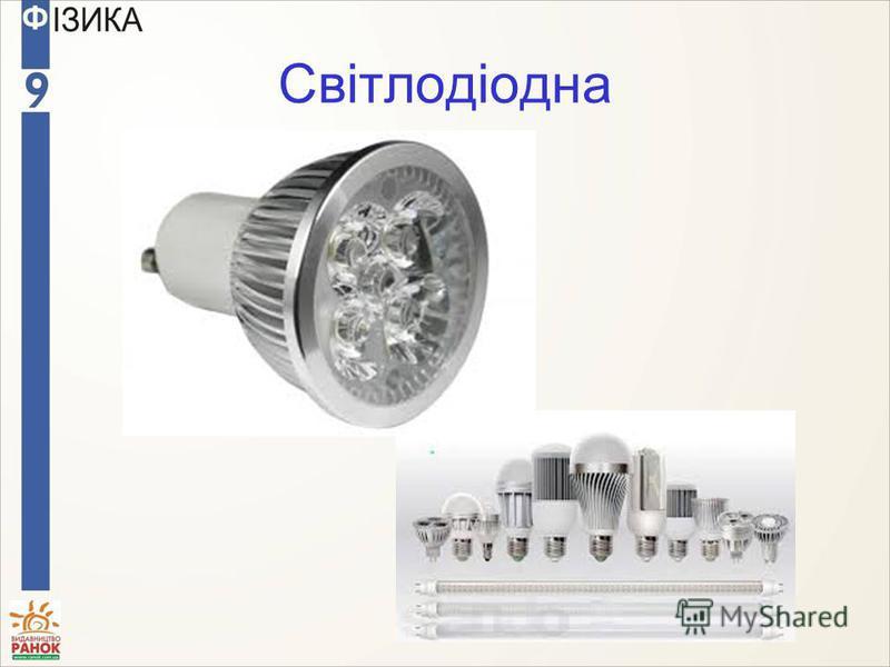 Світлодіодна