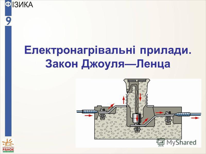Електронагрівальні прилади. Закон ДжоуляЛенца