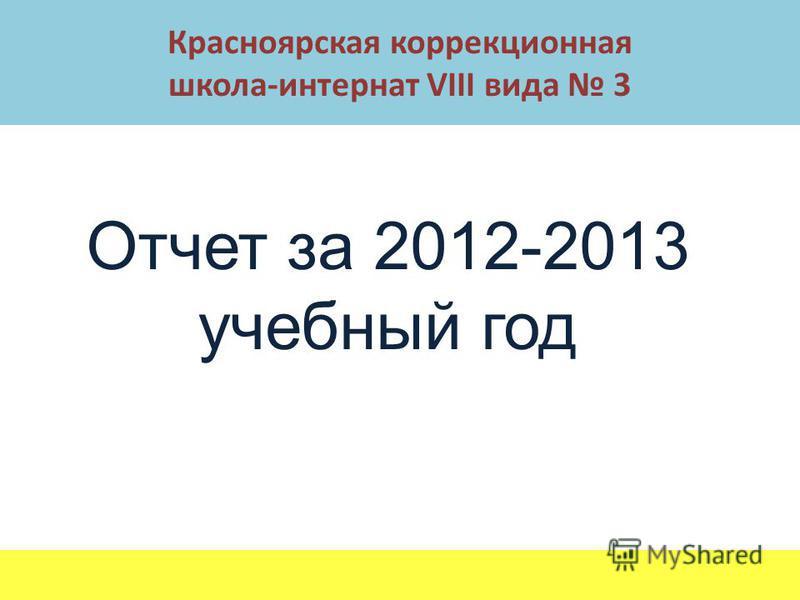 Отчет за 2012-2013 учебный год Красноярская коррекционная школа-интернат VIII вида 3