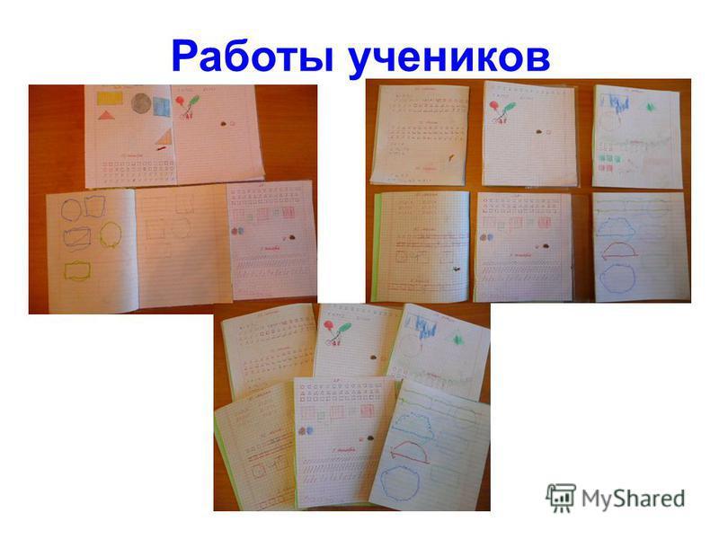 Работы учеников