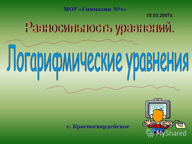 МОУ «Гимназия 1» с. Красногвардейское 15.03.2007 г.