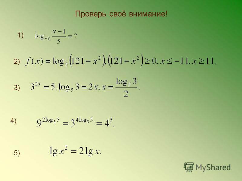 Проверь своё внимание! 1) 2)2) 4)4) 5)5) 3)3)