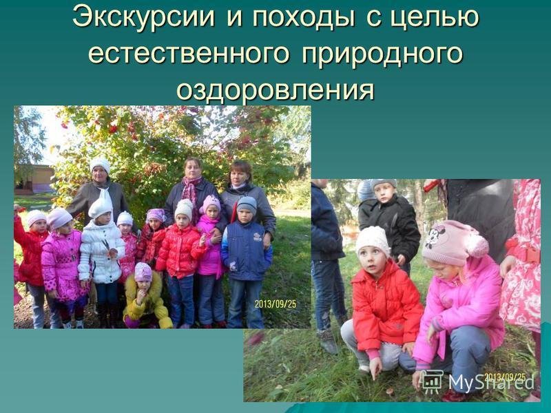 Экскурсии и походы с целью естественного природного оздоровления