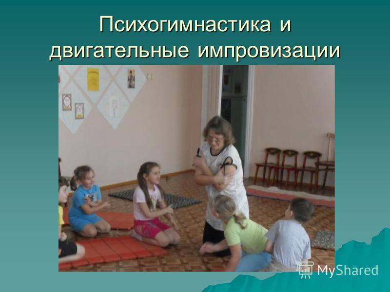 Психогимнастика и двигательные импровизации