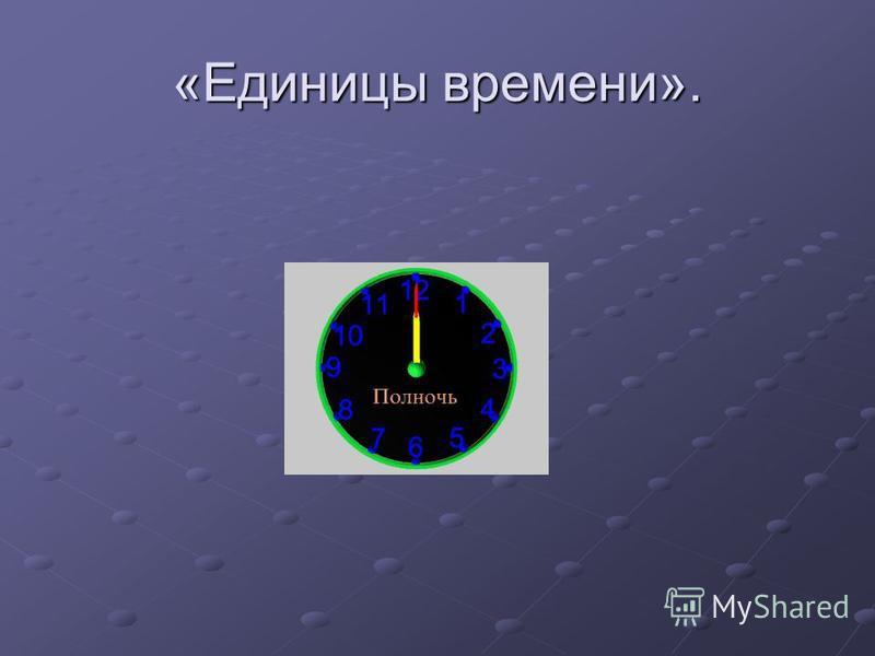 «Единицы времени».