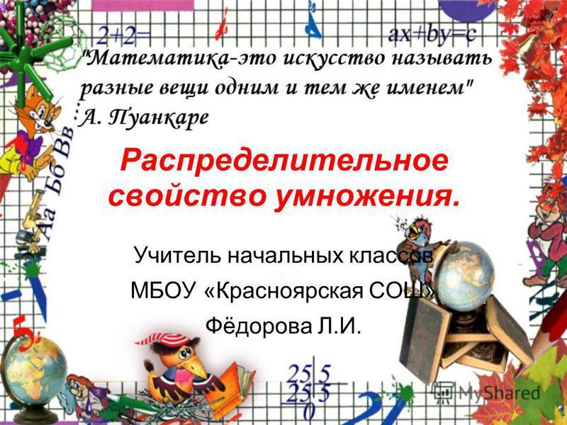 Распределительное свойство умножения. Учитель начальных классов МБОУ «Красноярская СОШ» Фёдорова Л.И.