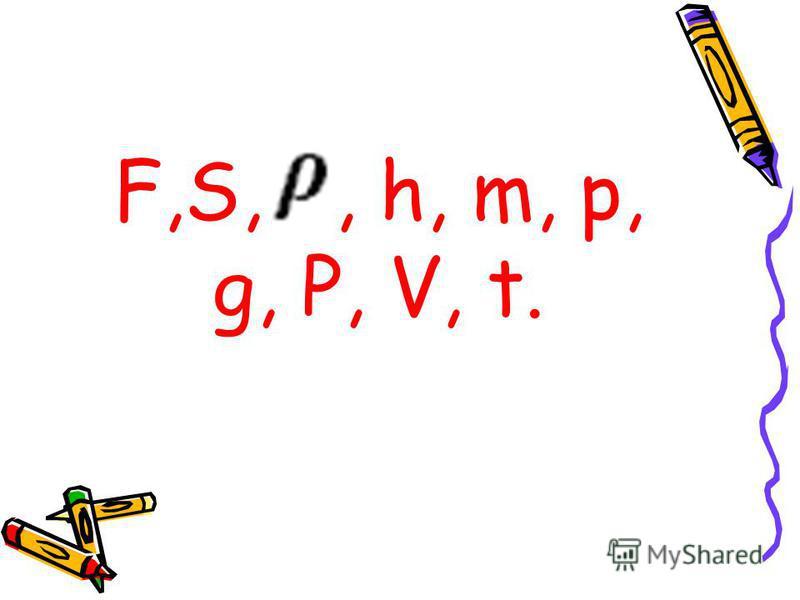 F,S,, h, m, p, g, P, V, t.