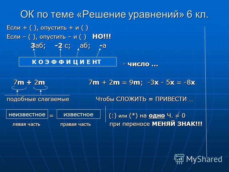ОК по теме «Решение уравнений» 6 кл. Если + ( ), опустить + и ( ) Если – ( ), опустить – и ( ) НО!!! 3 аб; -2 с; аб; -а 3 аб; -2 с; аб; -а - число … - число … 7m + 2m 7m + 2m = 9m; -3x - 5x = -8x 7m + 2m 7m + 2m = 9m; -3x - 5x = -8x подобные слагаемы