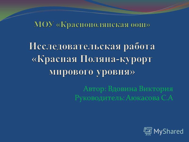 Автор: Вдовина Виктория Руководитель: Аюкасова С.А