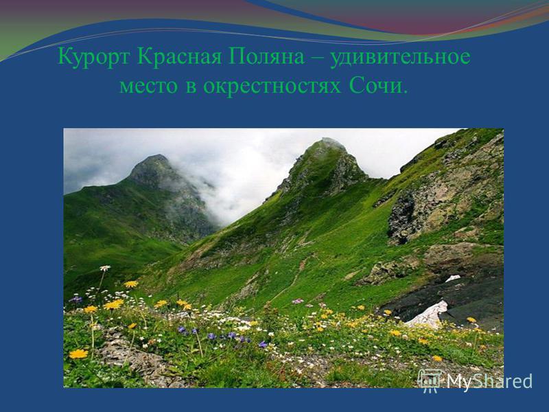 Курорт Красная Поляна – удивительное место в окрестностях Сочи.