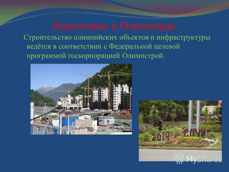 Подготовка к Олимпиаде Строительство олимпийских объектов и инфраструктуры ведётся в соответствии с Федеральной целевой программой госкорпорацией Олимпстрой.