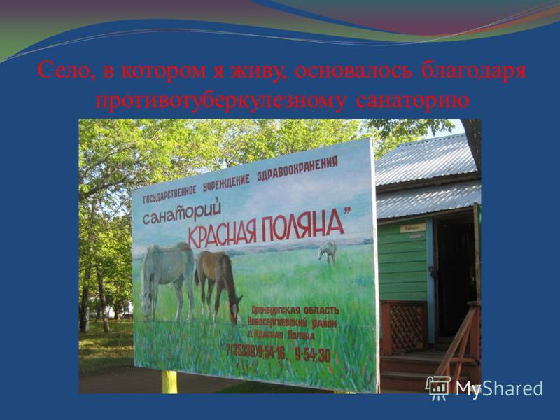 Село, в котором я живу, основалось благодаря противотуберкулезному санаторию