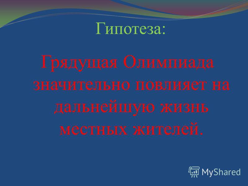 Гипотеза: Грядущая Олимпиада значительно повлияет на дальнейшую жизнь местных жителей.