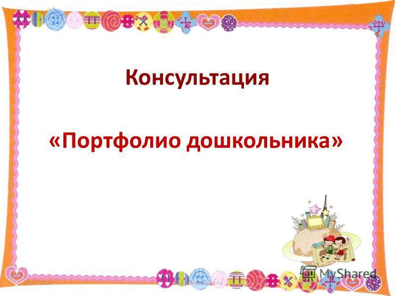 Консультация «Портфолио дошкольника» 24.07.2015http://aida.ucoz.ru1