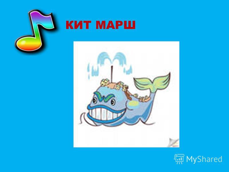 КИТ МАРШ