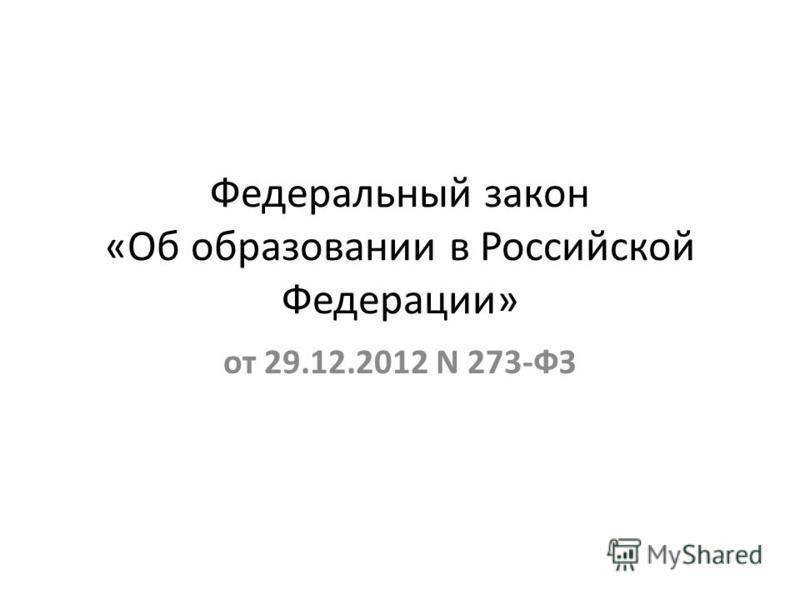 Федеральный закон «Об образовании в Российской Федерации» от 29.12.2012 N 273-ФЗ