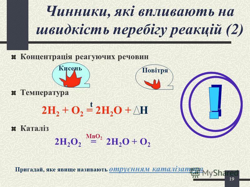 18 Чинники, які впливають на швидкість перебігу реакцій (1) Природа речовини Mg Агрегатний стан речовини Ступінь подрібнення HCl Fe Повільно Швидко