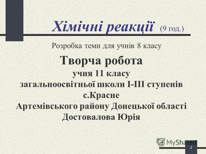 1 Загальноосвітня школа І-ІІІ ступенів с.Красне