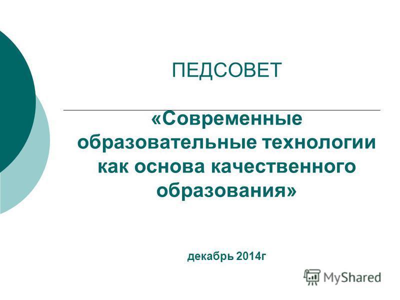 ПЕДСОВЕТ «Современные образовательные технологии как основа качественного образования» декабрь 2014 г