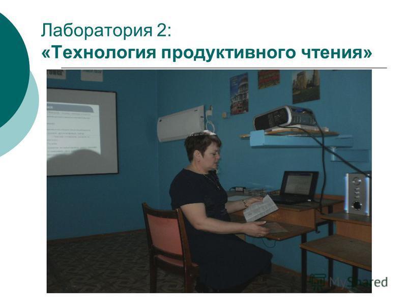Лаборатория 2: «Технология продуктивного чтения»