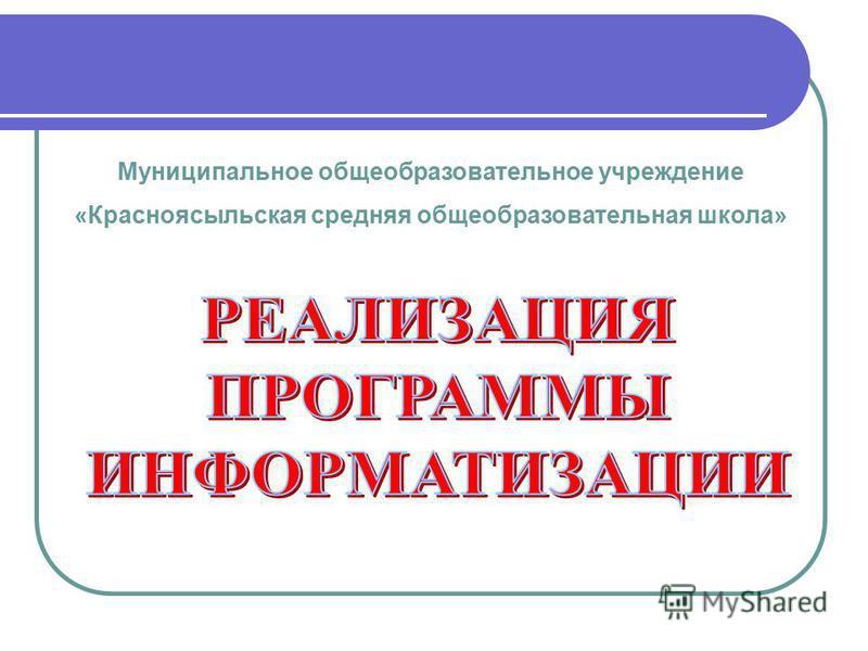 Муниципальное общеобразовательное учреждение «Красноясыльская средняя общеобразовательная школа»