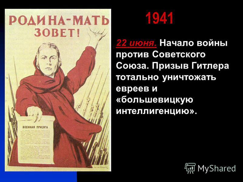 1941 22 июня. Начало войны против Советского Союза. Призыв Гитлера тотально уничтожать евреев и «большевицкую интеллигенцию».