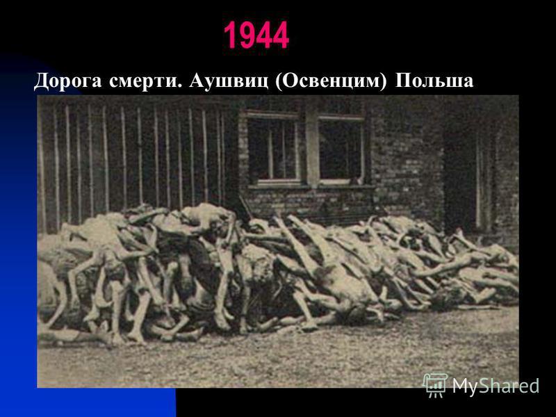 1944 Дорога смерти. Аушвиц (Освенцим) Польша