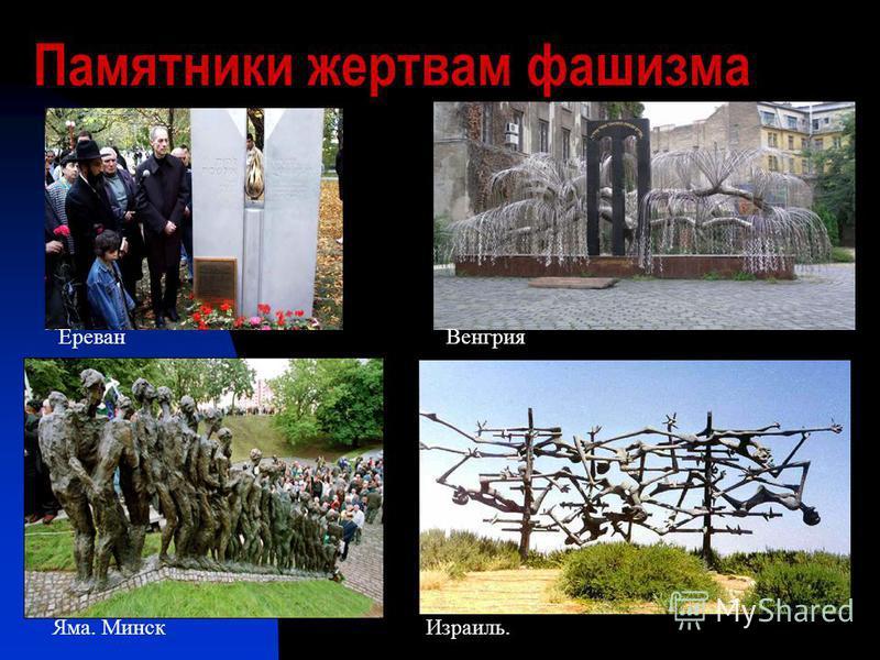 Памятники жертвам фашизма Ереван Венгрия Яма. Минск Израиль.