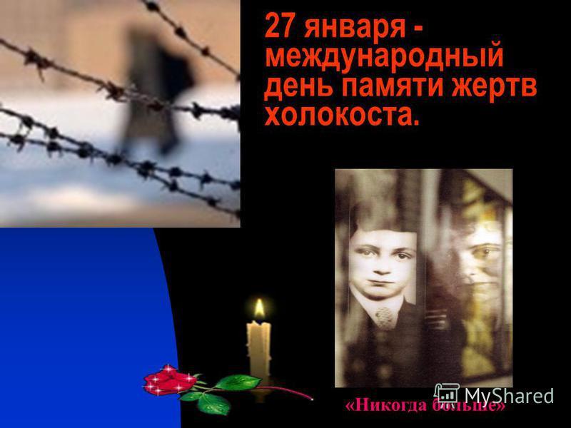 27 января - международный день памяти жертв холокоста. «Никогда больше»