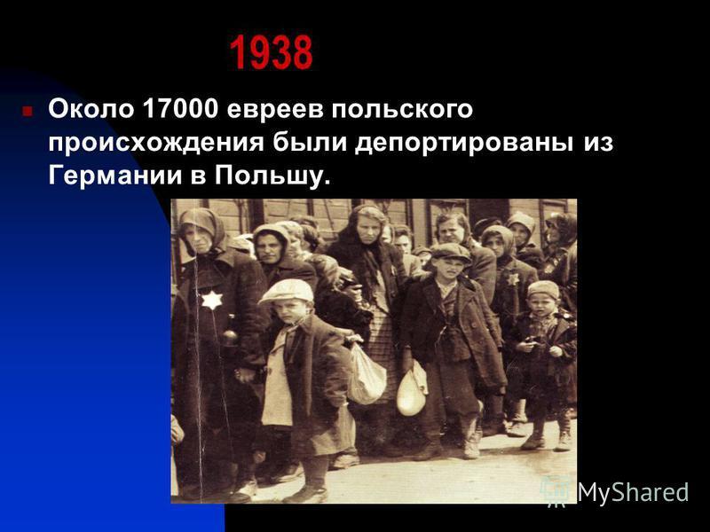 1938 Около 17000 евреев польского происхождения были депортированы из Германии в Польшу.