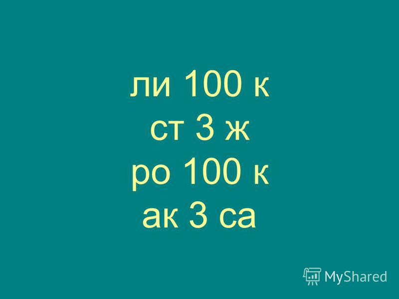 ли 100 к ст 3 ж ро 100 к ак 3 са