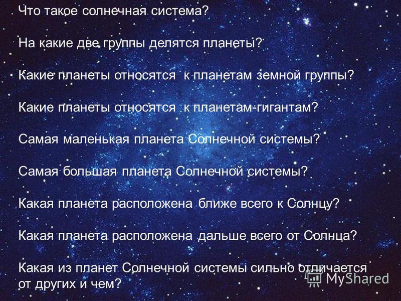 Что такое солнечная система? На какие две группы делятся планеты? Какие планеты относятся к планетам земной группы? Какие планеты относятся к планетам-гигантам? Самая маленькая планета Солнечной системы? Самая большая планета Солнечной системы? Какая