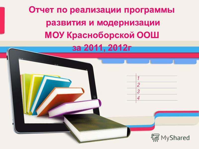 Отчет по реализации программы развития и модернизации МОУ Красноборской ООШ за 2011, 2012 г