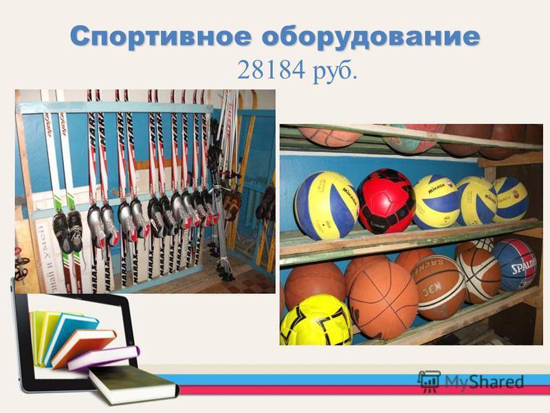 Спортивное оборудование Спортивное оборудование 28184 руб.