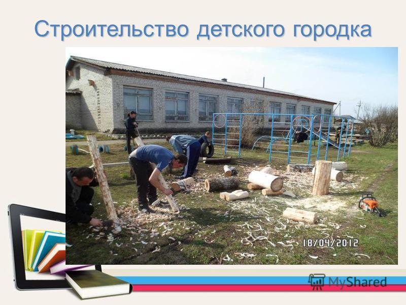 Строительство детского городка