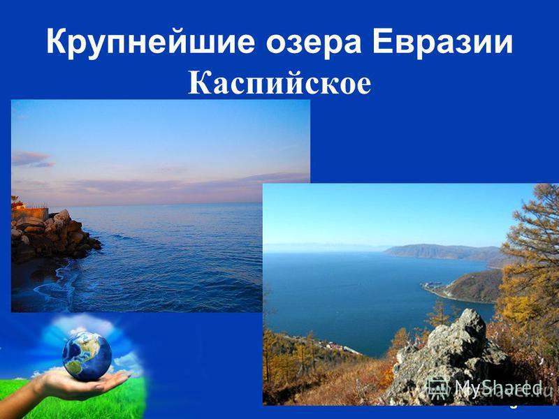 Free Powerpoint Templates Page 21 Крупнейшие озера Евразии Каспийское