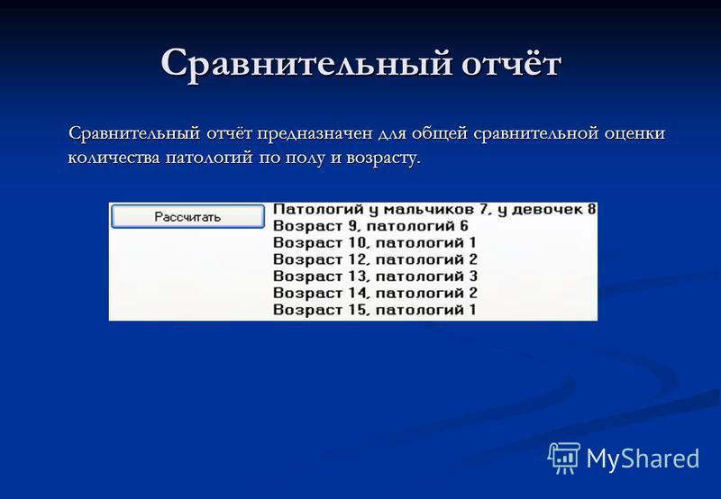 Сравнительный отчёт Сравнительный отчёт предназначен для общей сравнительной оценки количества патологий по полу и возрасту. Сравнительный отчёт предназначен для общей сравнительной оценки количества патологий по полу и возрасту.