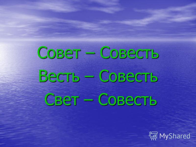 Совет – Совесть Весть – Совесть Свет – Совесть Свет – Совесть