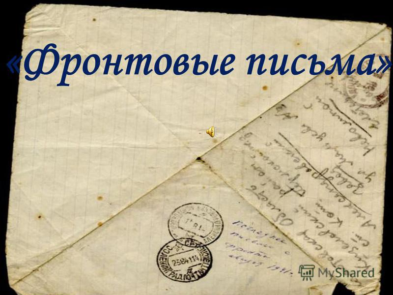 «Фронтовые письма»