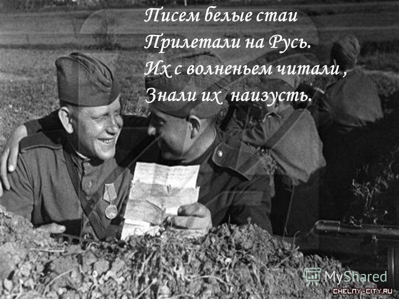 Писем белые стаи Прилетали на Русь. Их с волненьем читали, Знали их наизусть.