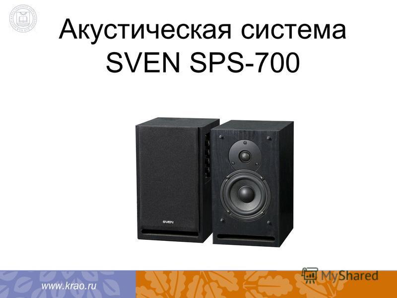 Акустическая система SVEN SPS-700