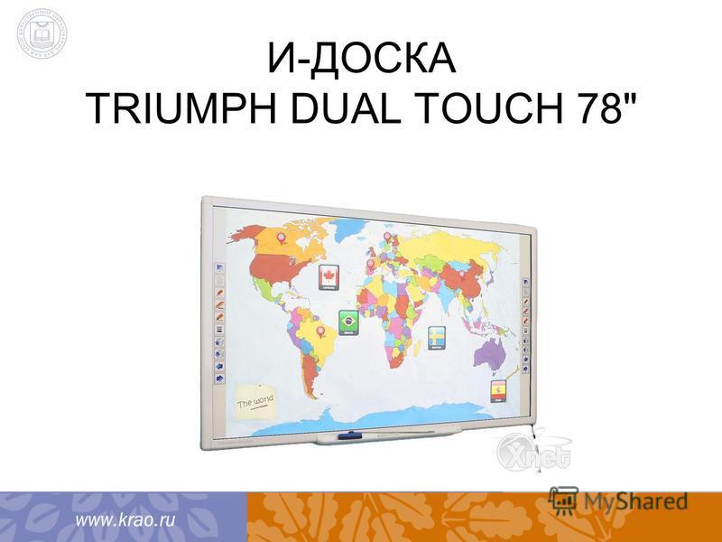 И-ДОСКА TRIUMPH DUAL TOUCH 78