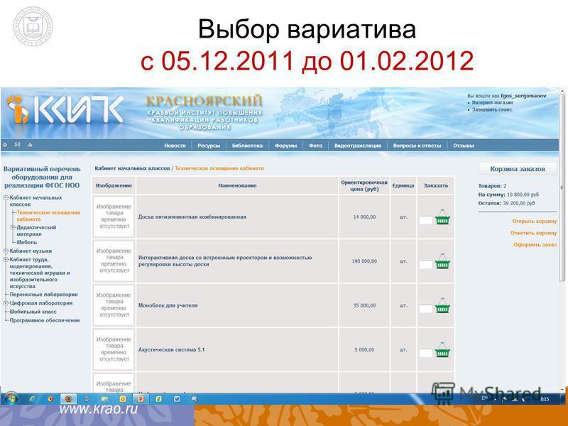 Выбор вариативна с 05.12.2011 до 01.02.2012