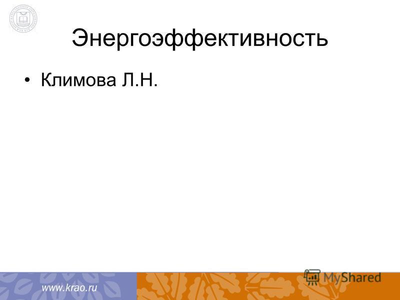 Энергоэффективность Климова Л.Н.