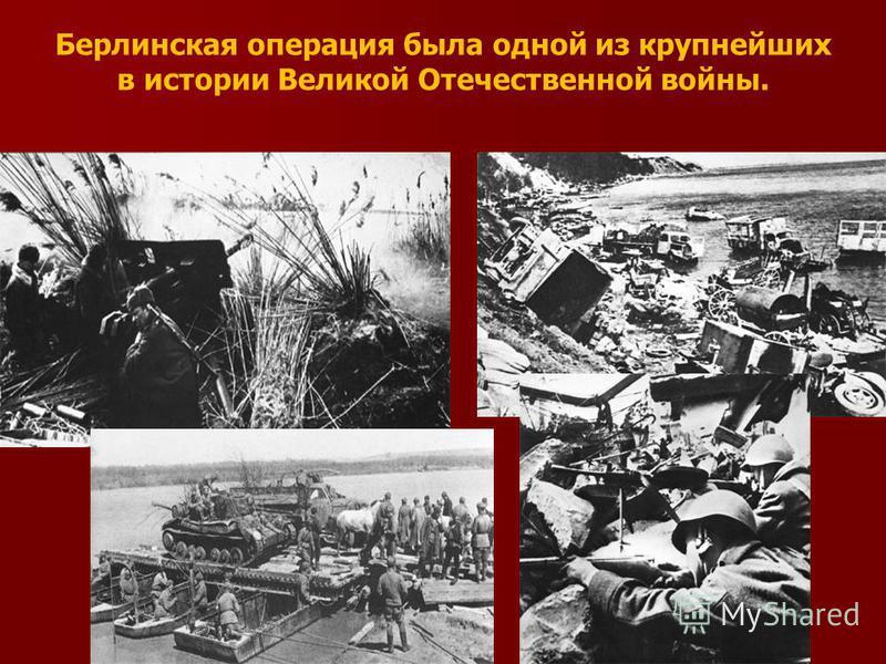 Берлинская операция была одной из крупнейших в истории Великой Отечественной войны.