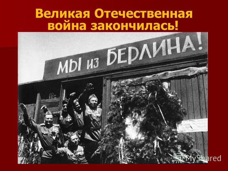 Великая Отечественная война закончилась!