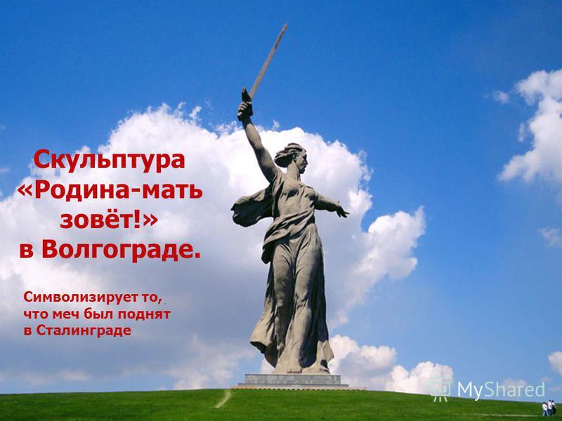 Скульптура «Родина-мать зовёт!» в Волгограде. Символизирует то, что меч был поднят в Сталинграде