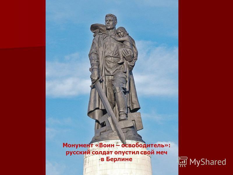 Монумент «Воин – освободитель»: русский солдат опустил свой меч в Берлине