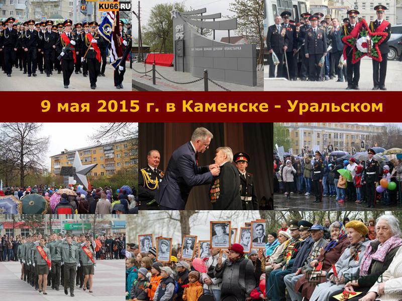 9 мая 2015 г. в Каменске - Уральском