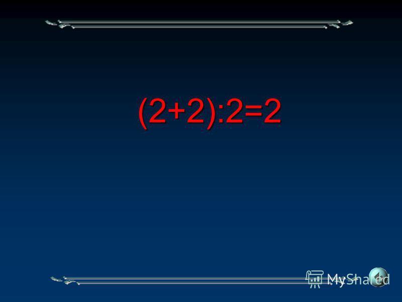 (2+2):2=2